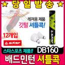 스타스포츠 셔틀콕 레져용 12개입 DB160