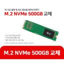 M.2 NVMe 500GB로 교체 장착 / 노트북 옵션전용