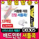 스타스포츠 셔틀콕 시합용 12개입 DB305