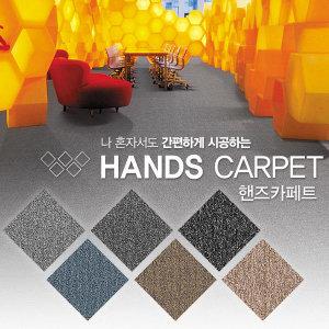 핸즈카페트 6종 낱장 타일카페트 간편시공 카펫