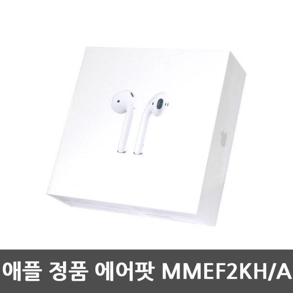 애플정품 에어팟 MMEF2KH 블루투스이어폰 우체국 당일발송 국내 A/S 가능