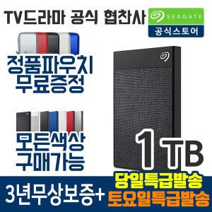 외장하드 ULTRA TOUCH + Rescue 1TB 블랙