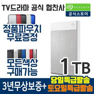 외장하드 ULTRA TOUCH + Rescue 1TB 화이트