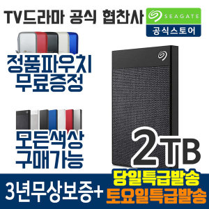 외장하드 ULTRA TOUCH + Rescue 2TB 블랙
