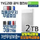 외장하드 ULTRA TOUCH + Rescue 2TB 화이트