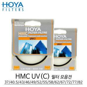 호야 HMC UV(C) 37mm~82mm 렌즈필터/UV필터/모음전