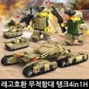 레고호환 무적함대 군인 탱크 4in1H