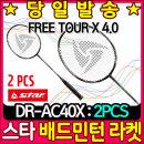 스타스포츠 배드민턴 라켓 FreeTour X 4.0 (DR-AC40X)