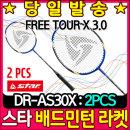 스타스포츠 배드민턴 라켓 FreeTour X 3.0 (DR-AS30X)