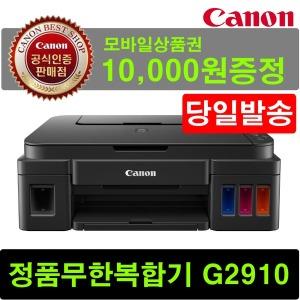 캐논 G2910 상품권만원증정 정품무한 잉크젯복합기 CY