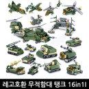 레고호환 무적함대 군인 탱크 16in1I