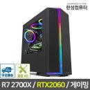 TFG AX2726/R7 2700X/RTX2060/게이밍/데스크탑/본체