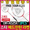 스타스포츠 배드민턴 라켓 FreeTour X 2.5 (DR-AS25X)
