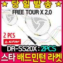 스타스포츠 배드민턴 라켓 FreeTour X 2.0 (DR-SS20X)