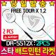 스타스포츠 / 스타스포츠 배드민턴 라켓 FreeTour X 1.2 (DR-SS12X)
