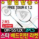 스타스포츠 배드민턴 라켓 FreeTour X 1.2 (DR-SS12X)
