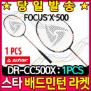 스타스포츠 배드민턴 라켓 Focus X 500 (DR-CC500X)
