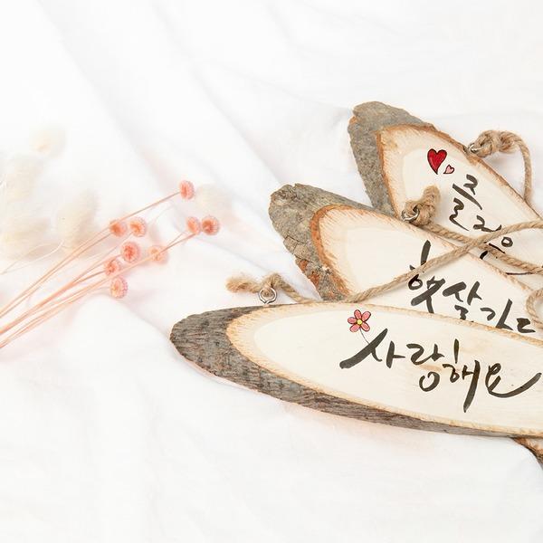 통나무걸이 나무문패만들기 UDOWD001Z