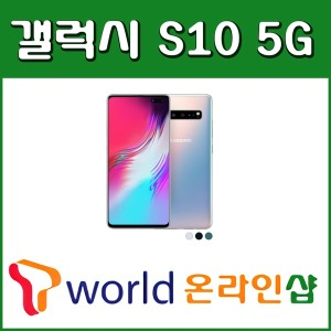 SKT 갤럭시S10 5G/사은품증정 공시지원금 최대