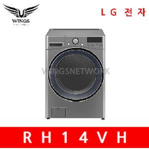 WS LG전자 트롬 RH14VH 14kg 듀얼인버터의류건조기 WS