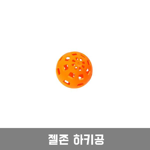 젤존 하키공/하키스틱 하키퍽 하키경기 하키용품 학교