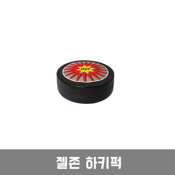 젤존 하키퍽/하키스틱 하키공 하키경기 하키용품 학교