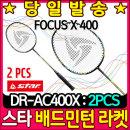 스타스포츠 배드민턴 라켓 Focus X 400 (DR-AC400X)