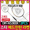 스타스포츠 배드민턴 라켓 Focus X 300 (DR-AS300X)