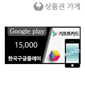 (문자)한국/구글플레이기프트카드/게임/1만5천/핀번호