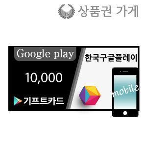 (문자)한국/구글플레이기프트카드/게임/1만/핀번호