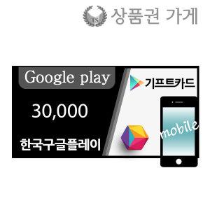 (문자)한국/구글플레이기프트카드/게임/3만/핀번호