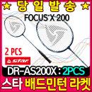 스타스포츠 배드민턴 라켓 Focus X 200 (DR-AS200X)