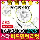 스타스포츠 배드민턴 라켓 Focus X 100 (DR-AS100X)
