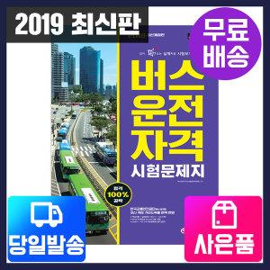 (당일출고+무료배송+사은품) 2019 버스운전자격시험 문제지 : 최신 개정 가이드북 반영