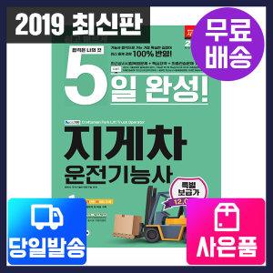 (당일출고+무료배송+사은품) 2019 5일 완성 NCS기반 지게차운전기능사