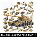 레고호환 무적함대 군인 탱크 16in1K