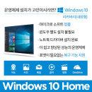 윈도우10 홈 설치 리커버리포함 (S340전용)