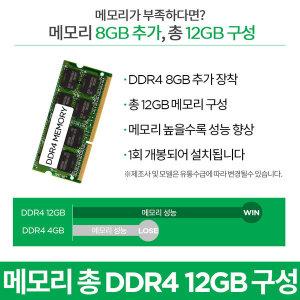 DDR4 12GB로 구성 (4GBx1+8GBx1/1회개봉)(S340전용)