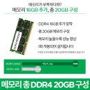DDR4 20GB로 구성 (4GBx1+16GBx1/1회개봉)(S340전용)
