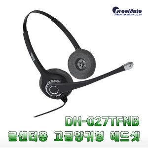 DH-027TFNB 양귀형헤드셋 스마트폰 모임스톤 TM콜센터