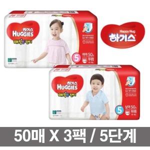 추가금액NO 하기스 매직팬티5단계 50매x3팩 당일발송