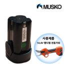 14.4V 리튬배터리 / FFLB14 /핸디형 전동가위용