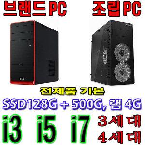 A급중고 조립 브랜드컴퓨터 전제품SSD기본 i3/ i5/ i7
