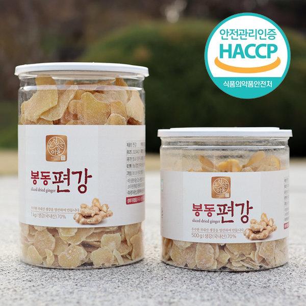 국산 봉동 생강편강 1kg