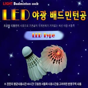 led 셔틀콕 배드민턴 야광 불빛 야간운동
