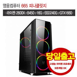 영웅 665 라이젠 (2600X 라이젠 GTX 조립컴퓨터PC)