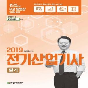 한빛아카데미 2019 전기산업기사 필기