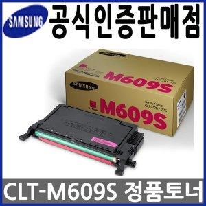 정품 CLT-M609S빨강 /CLP-770/775/최근제조 A급새제품