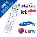 KT 올레 스카이라이프 셋톱박스 리모컨 엘지 삼성 TV