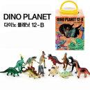 한립토이스 다이노 플래닛b/공룡 장난감/공룡 모형